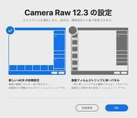 CameraRaw12.3 新しいUIの変更点と注意点、そして新機能②ズームツールと切り抜きと、、レーティングなんかのショートカットが大きく変わった。 - Lightcrew Digital-Note