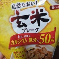 玄米生活 - Oh My GOSH !!