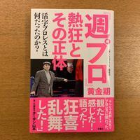 週プロ黄金期 熱狂とその正体 - 湘南☆浪漫