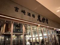大阪梅田の居酒屋「宮崎酒場 ゑびす」 - C級呑兵衛の絶好調な千鳥足