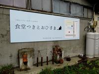 会津クラフト・ショップ巡りの旅 3 - Der Liebling ~蚤の市フリークの雑貨手帖3冊目~