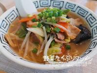 野菜たっぷりタンメン - yuko's happy days