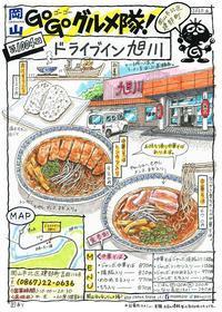 ドライブイン旭川 - 岡山・Go Go グルメ隊!!