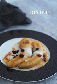 バルサミコ風味の焼きバナナ - 東京都杉並区 テーブルコーディネート教室DINING +