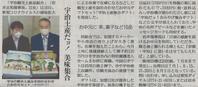各新聞社にて、宇治のお中元ギフトが紹介 - 【飴屋通信】 京都の飴工房「岩井製菓」のブログ