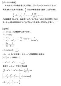 基本編(7)グレゴリー級数 - 得点を増やす方法を教えます。困ってる人の手助けします。1p500円より。