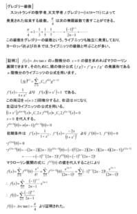基本編(8)グレゴリー級数の別解 - 齊藤数学教室のお弟子さんを取ります。年令実力は問わず。