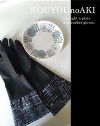 ダイソーには無かった・・・セリアでおしゃれなゴム手袋買ってみた。 - 光の種の育て方
