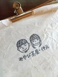 みやび茶屋 仲元 - なんくるないさ~、ワンッ!!