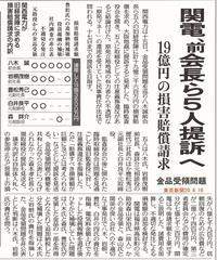 関電、前会長ら5人提訴へ19億円の損害賠償請求金品受領問題/  東京新聞 - 瀬戸の風