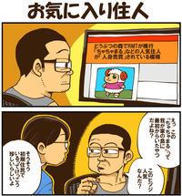 【あつまれどうぶつの森】お気に入り住人 - 戯画漫録