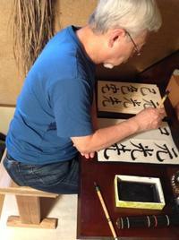 水無月『書・コトハジメ』あまたの展示会ご報告 - MOTTAINAIクラフトあまた 京都たより