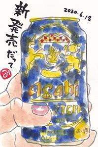 アサヒザ・リッチ - きゅうママの絵手紙の小部屋