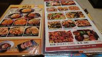 【再訪】チャン真希がギロッポンでビリビリした「中華食堂一番館 六本木店」 - 渕上真希の四川山椒を愛でるブログ ~刺激は恋愛よりも食べ物から派~