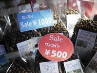 6/21 第3日曜日(ニコマルシェ中止ですが)コーヒー豆のセール販売は実施します - ニコニコ珈琲日記
