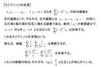 基本編(9)調和級数の発散 - 齊藤数学教室のお弟子さんを取ります。年令実力は問わず。