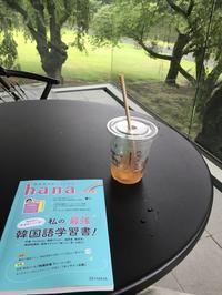 韓国語ジャーナル「hana Vol.36」と雨の新宿御苑 - くちびるにトウガラシ