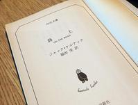 取り戻す - 2013年から釧路に住んでいます。