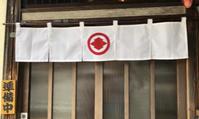 福岡市中央区舞鶴3丁目天ぷら「天安」様暖簾のご依頼でした! - のれん・旗の製作 | 福岡博多の旗屋㈱ハカタフラッグ