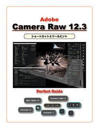 最新『Camera Raw 12.3 ショートカットとツールヒント』完全版。発売開始! - Lightcrew Digital-Note