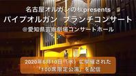 2020年6月10日開催パイプオルガン ブランチコンサート「100席限定」公演動画 - 名古屋オルガンの秋