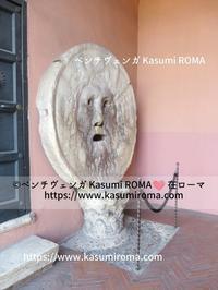 「真実の口」現在の様子⑧ ~ Bocca della Verità ~ - 「ROMA」在旅写ライターKasumiの 最新!ローマ ふぉとぶろぐ♪