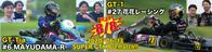 TOP画、SUPER GTK PREMATCH更新(2020.6.13) - 新東京フォトブログ