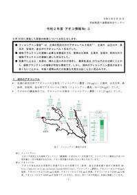 【アオコ情報(No.3)】 - ぴゅあちゃんの部屋