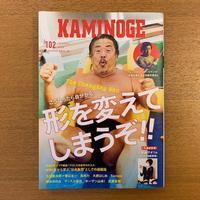 KAMINOGE 102 - 湘南☆浪漫