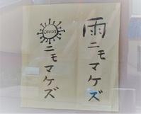 「心に留まる言葉№46」導故寺さんの掲示板より。 - 京都の骨董&ギャラリー「幾一里のブログ」