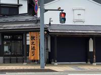 牧之通り - 麹町行政法務事務所