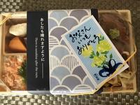 【茅ヶ崎 濱田屋の父の日弁当】 - お散歩アルバム・・春日和バラ日和
