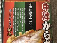 【中津のから揚げ3個入り500円弁当】 - お散歩アルバム・・寒中の静寂