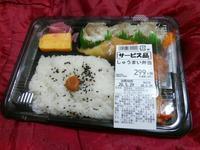 横濱屋 しゅうまい弁当 - 神奈川徒歩々旅