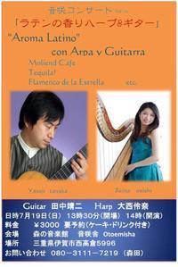 2020年7月19日日曜日「ラテンの香り〜ハープ&ギター」♪ - Cafe 音咲舎 Otoemisha