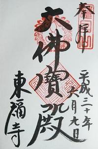 東福寺 - ふらりと御朱印集め