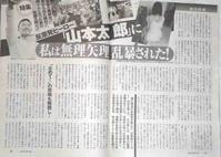 『山本太郎_強姦魔』で検索すると、16年前(太郎君、当時22歳)に女性を強姦したらしいですね。 - 蒼莱ブログ