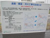 柳瀬川整備工事その23(1) - ひのきよ