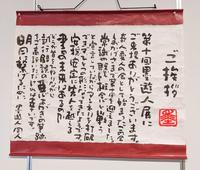 第10回墨遊人展2 - 北川ふぅふぅの「赤鬼と青鬼のダンゴ」~絵てがみのある暮らし~