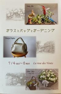 作品展 - 藤田革包ーFujita Koubou