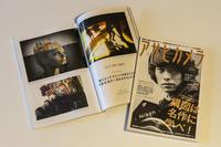 アサヒカメラ の終焉東京Step_10  6月22日(月) 6953 - from our Diary. MASH  「写真は楽しく!」