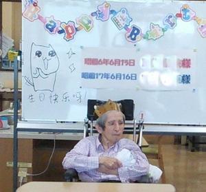 【たんぽぽ森本の家】★2F★お誕生日会★ - たんぽぽ森本の家 スタッフブログ