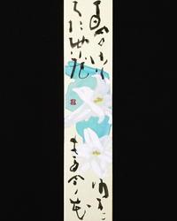 ドンヨリ月曜日「百」 - 筆文字・商業書道・今日の一文字・書画作品<札幌描き屋工山>