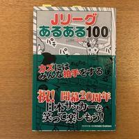 Jリーグあるある100 - 湘南☆浪漫