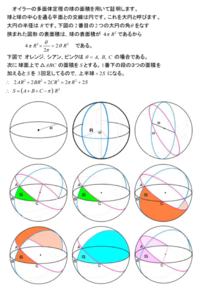 基本編(12)多面体定理の別の証明 - 齊藤数学教室のお弟子さんを取ります。年令実力は問わず。