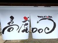 移転オープン・高虎DOG - プリンセスシンデレラ