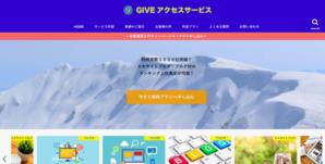 【GIVEアクセスサービス】契約者数3000社のブログアップサービスをご紹介 - GIVEアクセスサービス