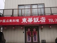 【694】東華飯店@見附 - 【新潟のラーメン ごちそう日記】 つばめ@ラーメン兵 since2002