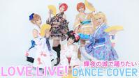 ラブライブ! (Love Live) [輝夜の城で踊りたい]  踊ってみた - Mew♪コスプレ作業日記
