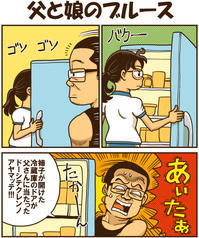 父と娘のブルース - 戯画漫録